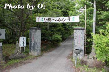 函館 赤沼本山妙要寺 うしみつ参り 2010