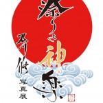 「祭りと神楽 及川修写真展」函館展開催します