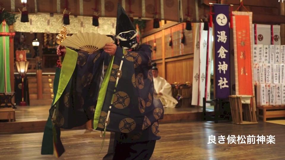 函館市 湯倉神社 宵宮祭 湯の川 松前神楽 三番叟
