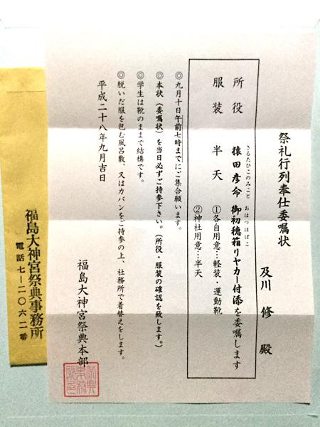 平成28年 福島大神宮 祭礼行列奉仕委嘱状