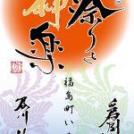 「第六回 祭りと神楽 〜福島町いま昔〜」写真展のご案内