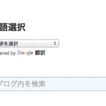 ブログ内を翻訳する「言語選択」を導入しました