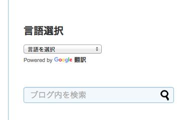 言語選択 翻訳
