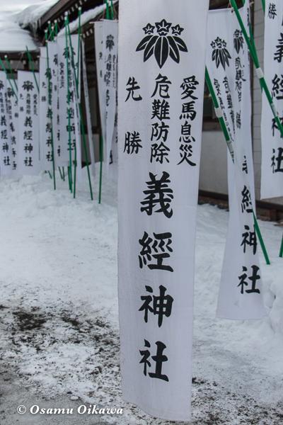平成29年 平取町 義経神社 初午祭 幟
