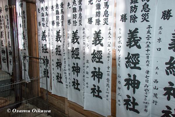 平成29年 平取町 義経神社 初午祭 拝殿にある幟