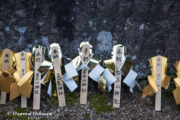 平成29年 青森県弘前市 お山参詣 岩木山神社 御幣