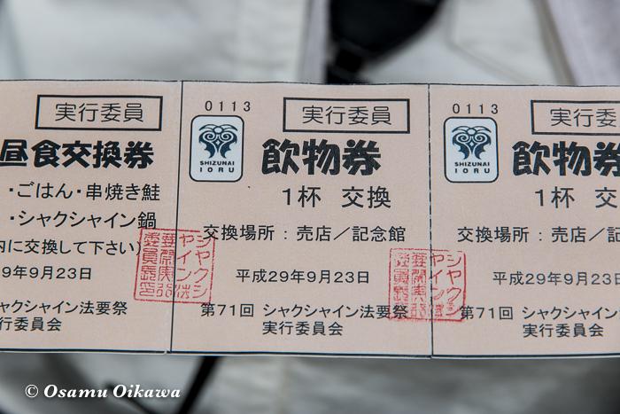 平成29年 新ひだか町 真歌公園 シャクシャイン法要祭