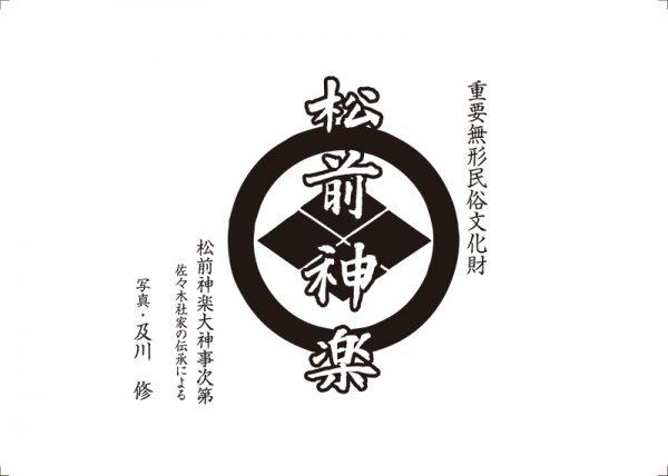 松前神楽 松前神楽大神事次第 佐々木社家による 図録 2019年