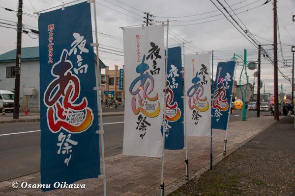 平成30年 沼田町 夜高あんどん祭り 初日 のぼり