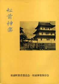 松前神楽 教本 昭和33年