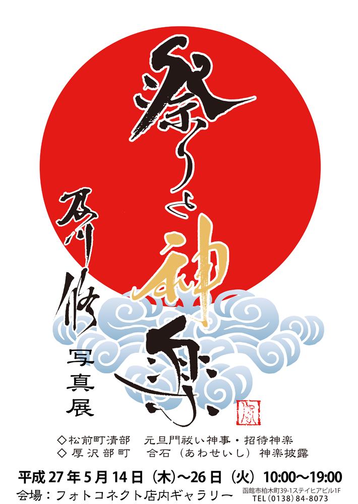 祭りと神楽 函館 2015