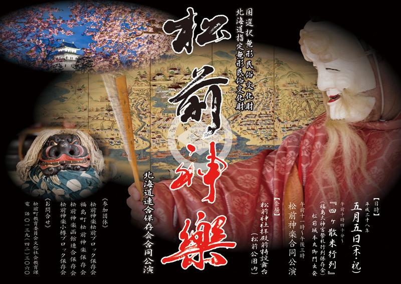 平成28年 松前神楽合同公演ポスター