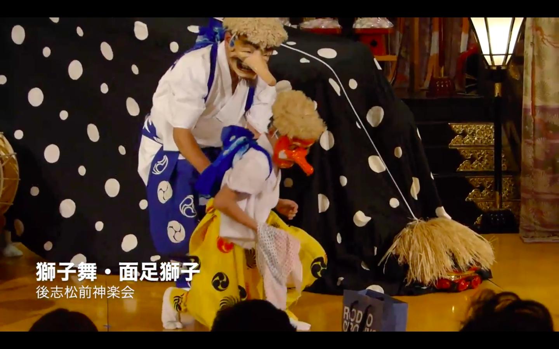 平成29年 松前神楽小樽ブロック 合同公演 十二の手獅子舞 面足獅子