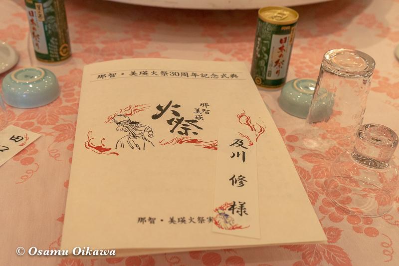 平成30年 美瑛町 那智美瑛火祭り 30周年記念式典 次第