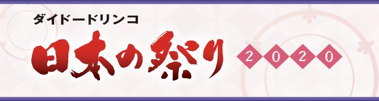 リンク 日本の祭り